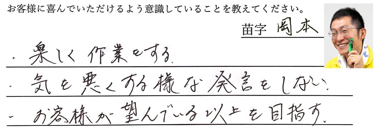 岡本の回答、楽しく作業する。気を悪くする様な発言をしない。お客様が望んでいる以上を目指す。