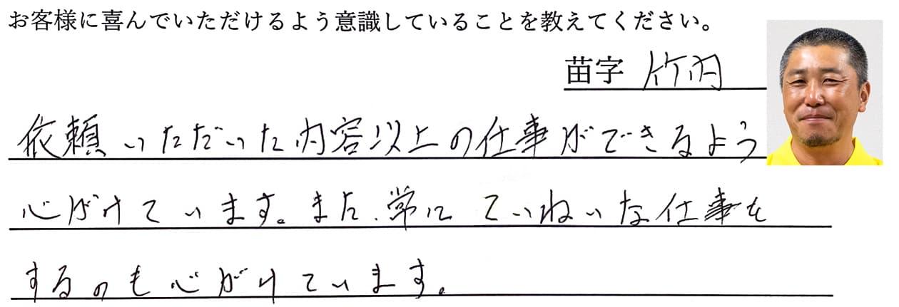竹内の回答、依頼いただいた内容以上の仕事ができるよう心がけています。また、常にていねいな仕事をするのも心がけています。