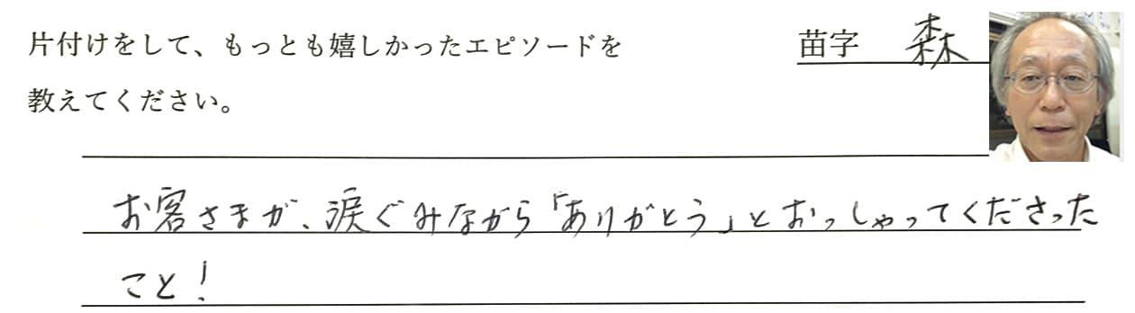 森部長の回答、お客様が、涙ぐみながら「ありがとう」とおっしゃってくださったこと!