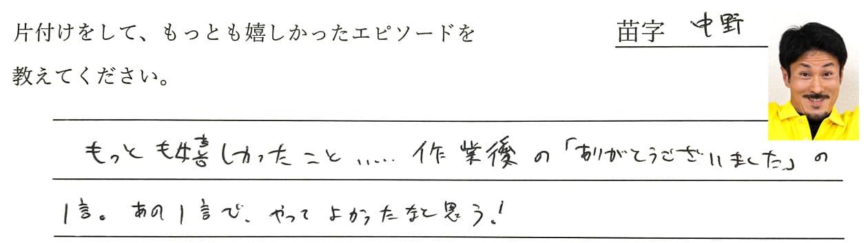 中野の回答、もっとも嬉しかったこと・・・作業後の「ありがとうございました」の一言。あの一言でやってよかったなと思う!