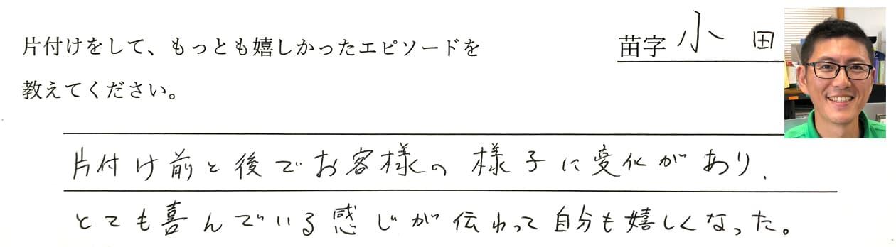 小田の回答、片付け前と後でお客様の様子に変化があり、とても喜んでいる感じが伝わって自分も嬉しくなった。