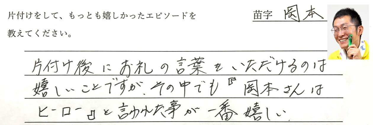 岡本の回答、片付け後にお礼の言葉をいただけるのは嬉しいことですが、その中でも「岡本さんはヒーロー」と言われた事が一番嬉しい。