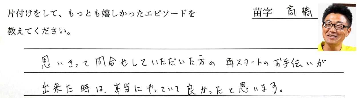 高橋の回答、思いきって問い合わせしていただいた方の再スタートのお手伝いが出来た時は、本当にやっていて良かったと思います。