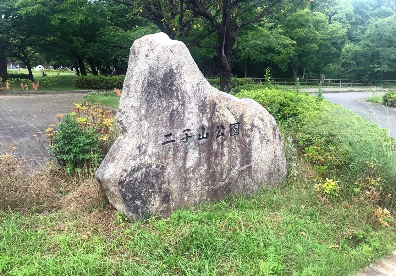 二子山公園の石碑の写真