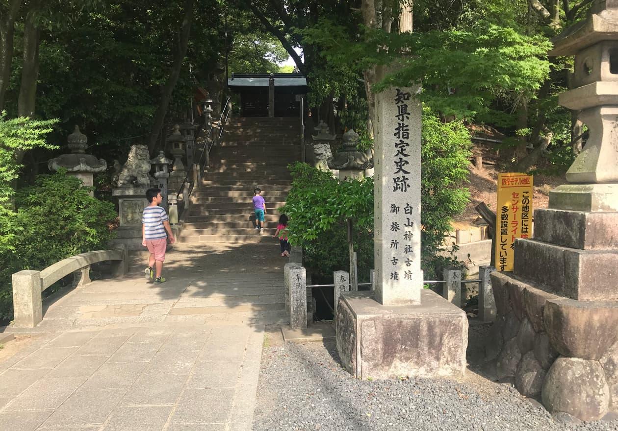 愛知県指定史跡、白山神社古墳と御旅所古墳の石碑の写真