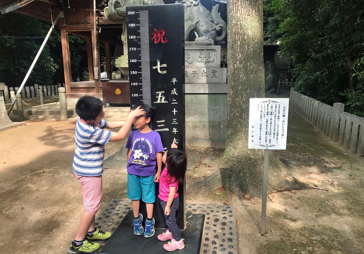 七五三詣と書かれた身長計の写真