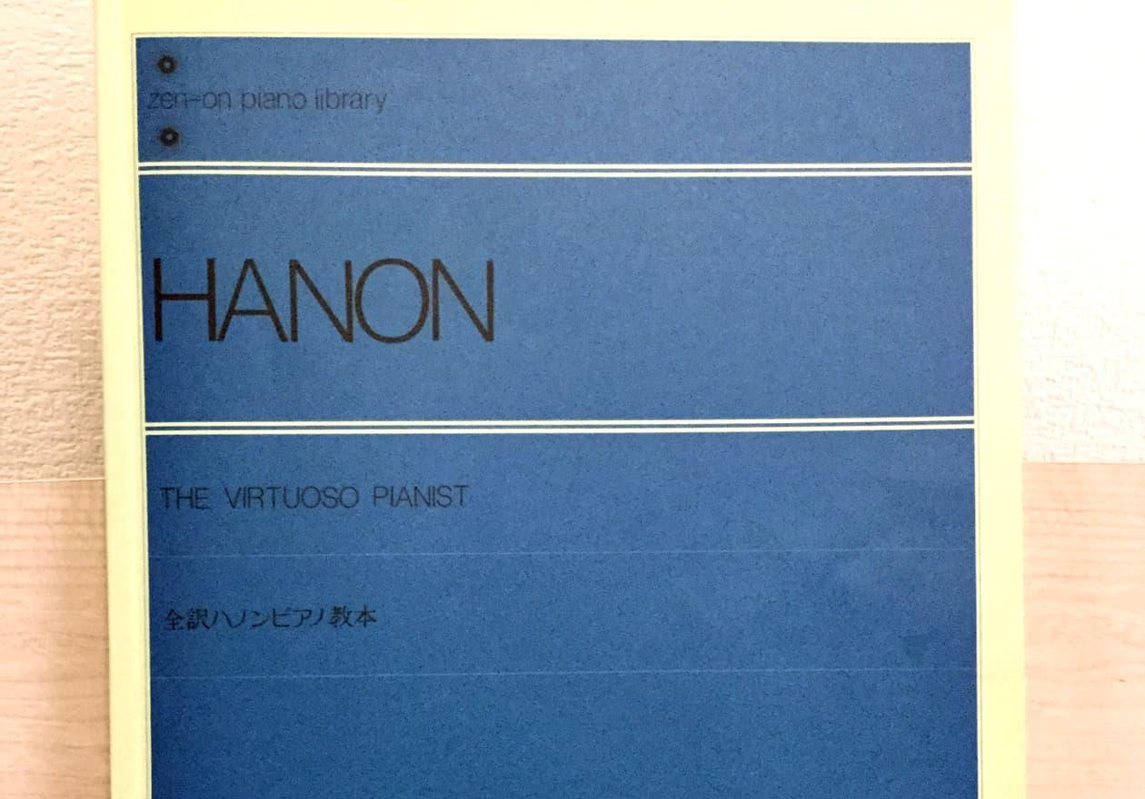 HANONの写真