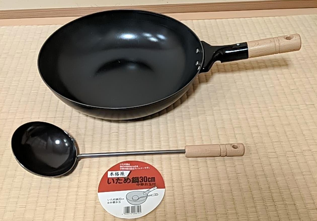 中華鍋の写真