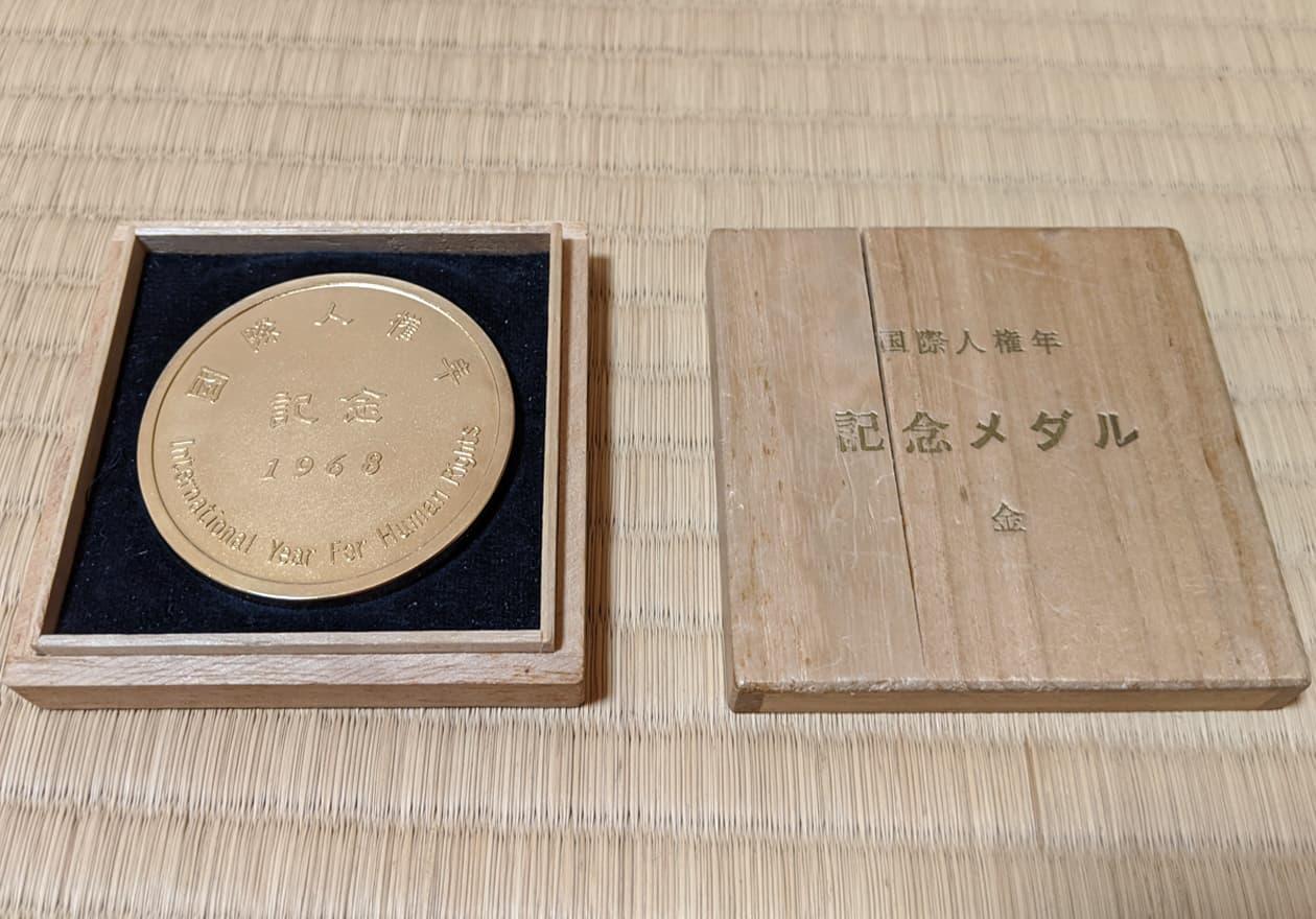 国際人権年記念メダルの写真