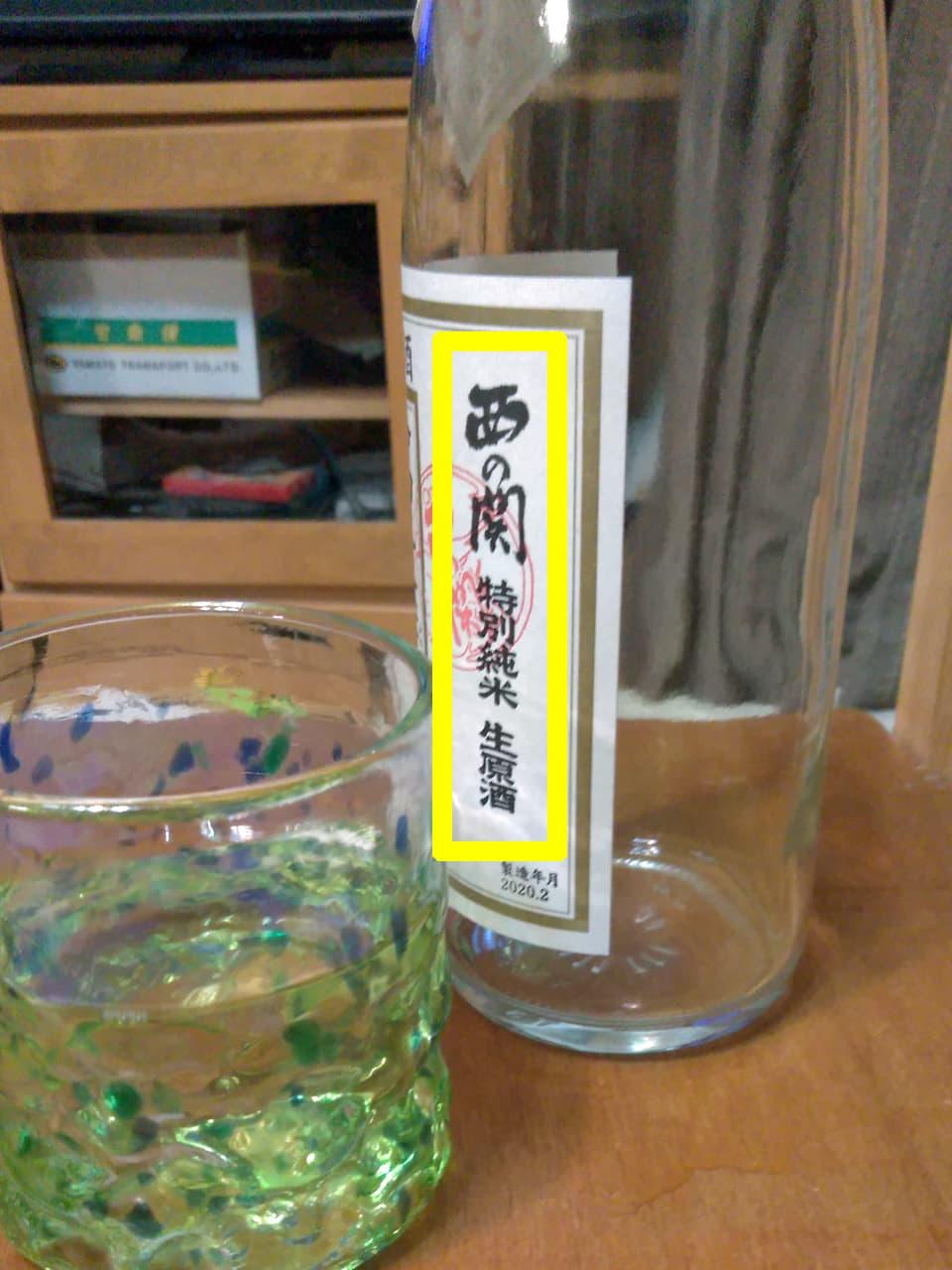 コップに入ったお酒とボトルの写真