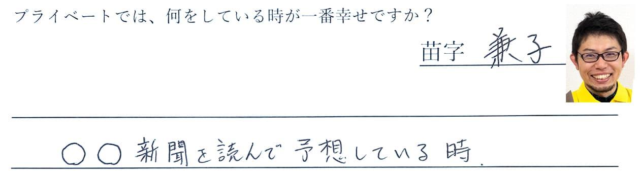 兼子の回答。●●新聞を読んで予想している時。