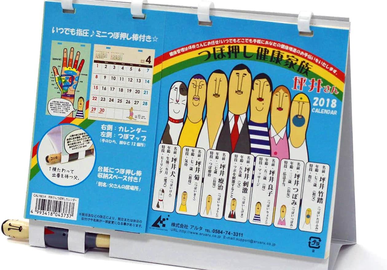 坪井さん坪押しカレンダーの画像
