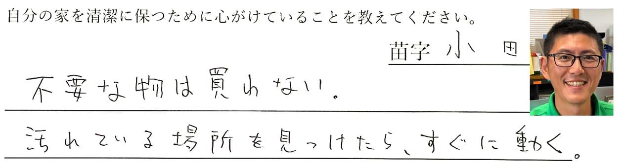 小田の回答、不要な物は買わない。汚れている場所を見つけたら、すぐに動く。