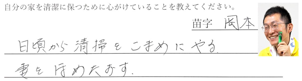 岡本の回答、日頃から清掃をこまめにやる。妻をほめたおす。
