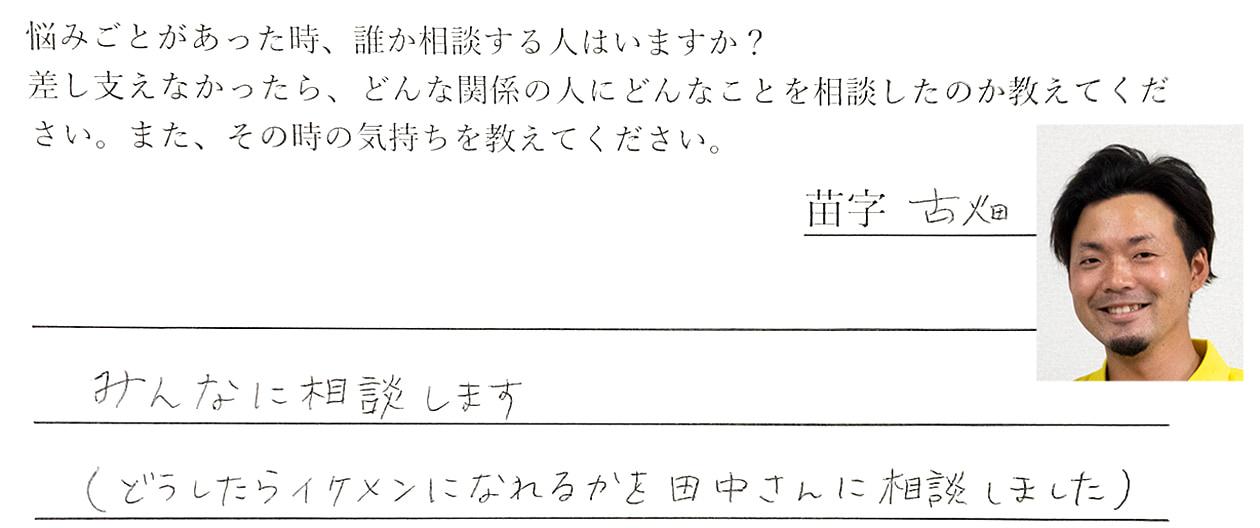 古畑の回答、みんなに相談します。(どうしたらイケメンになれるかを田中さんに相談しました)