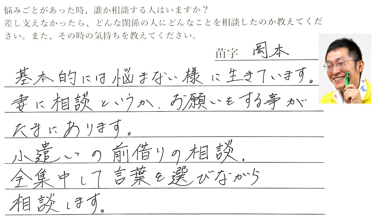 岡本の回答、基本的には悩まない様に生きています。妻に相談というか、お願いする事がたまにあります。小遣いの前借りの相談。全集中して言葉を選びながら相談します。