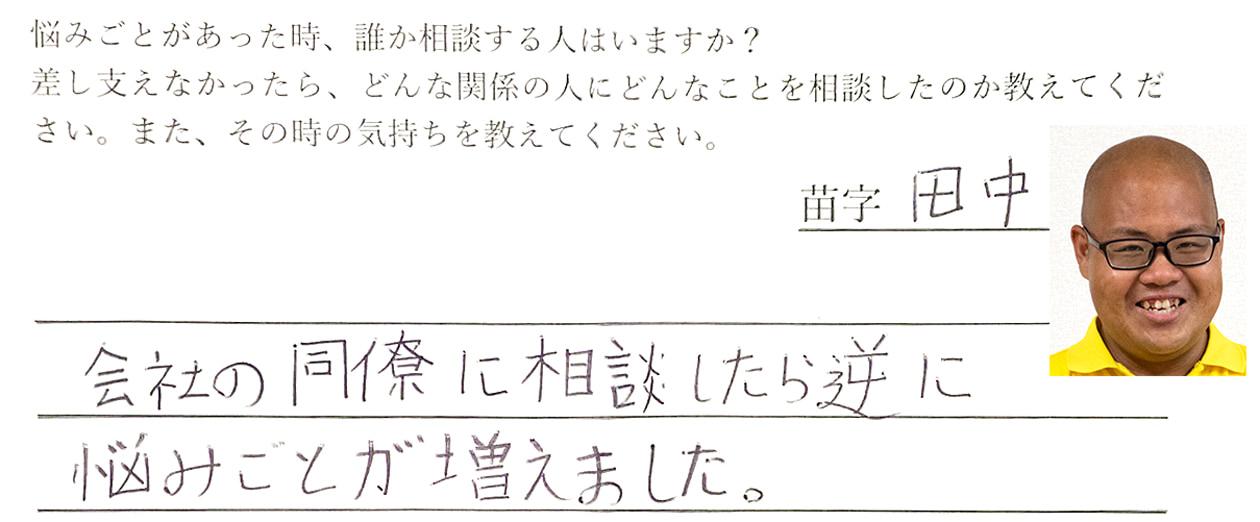田中の回答、会社の同僚に相談したら、逆に悩みごとが増えました。