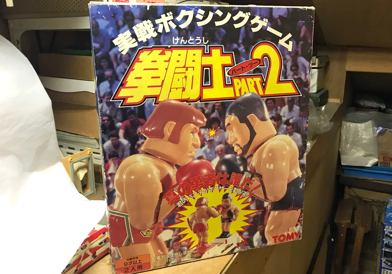 拳闘士PART2の箱の画像