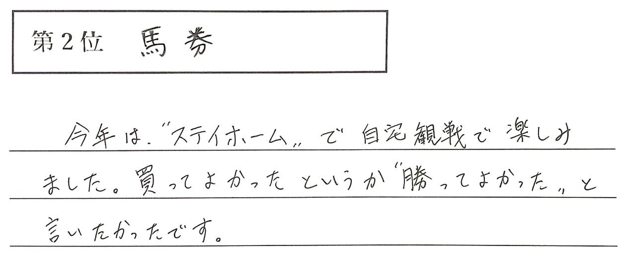 """兼子の回答、2位 馬券 今年は""""ステイホーム""""で自宅観戦で楽しみました。買ってよかったというか""""勝ってよかった""""と言いたかったです。"""