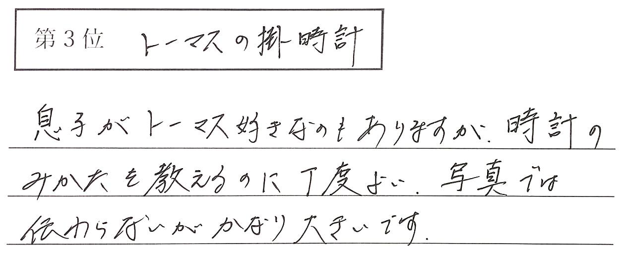 岡本の回答、3位 トーマスの掛時計 息子がトーマス好きなのもありますが、時計のみかたを教えるのに丁度よい。写真では伝わらないが、かなり大きいです。