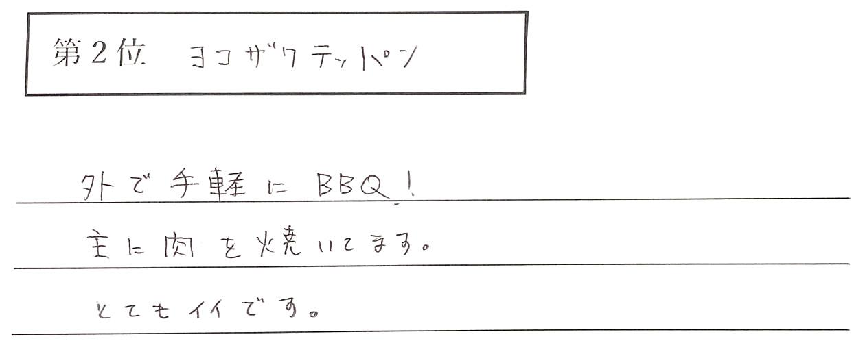 高橋の回答、2位 ヨコザワテッパン 外で手軽にBBQ!主に肉を焼いてます。とてもイイです。
