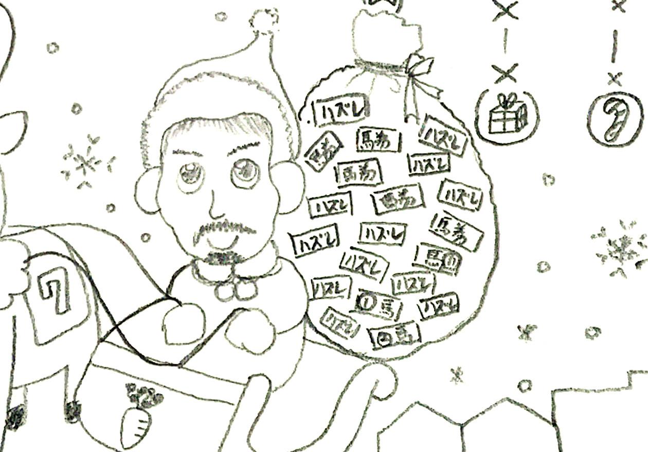 兼子サンタが配ろうとしている馬券が入ったプレゼント袋のアップ画像