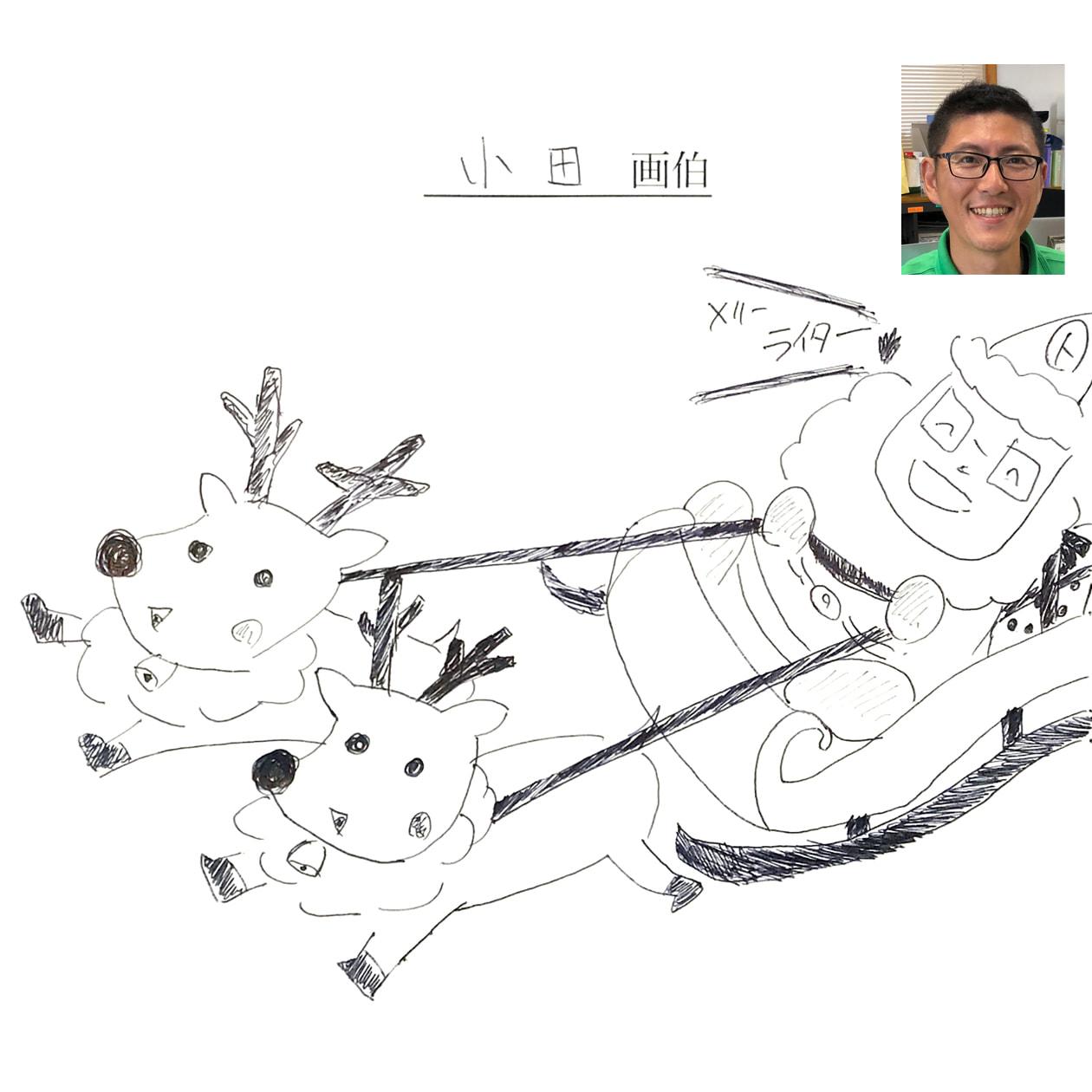 小田が描いたイラスト