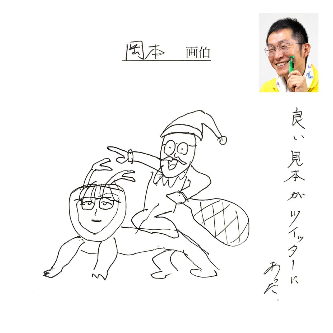 岡本が描いたイラスト