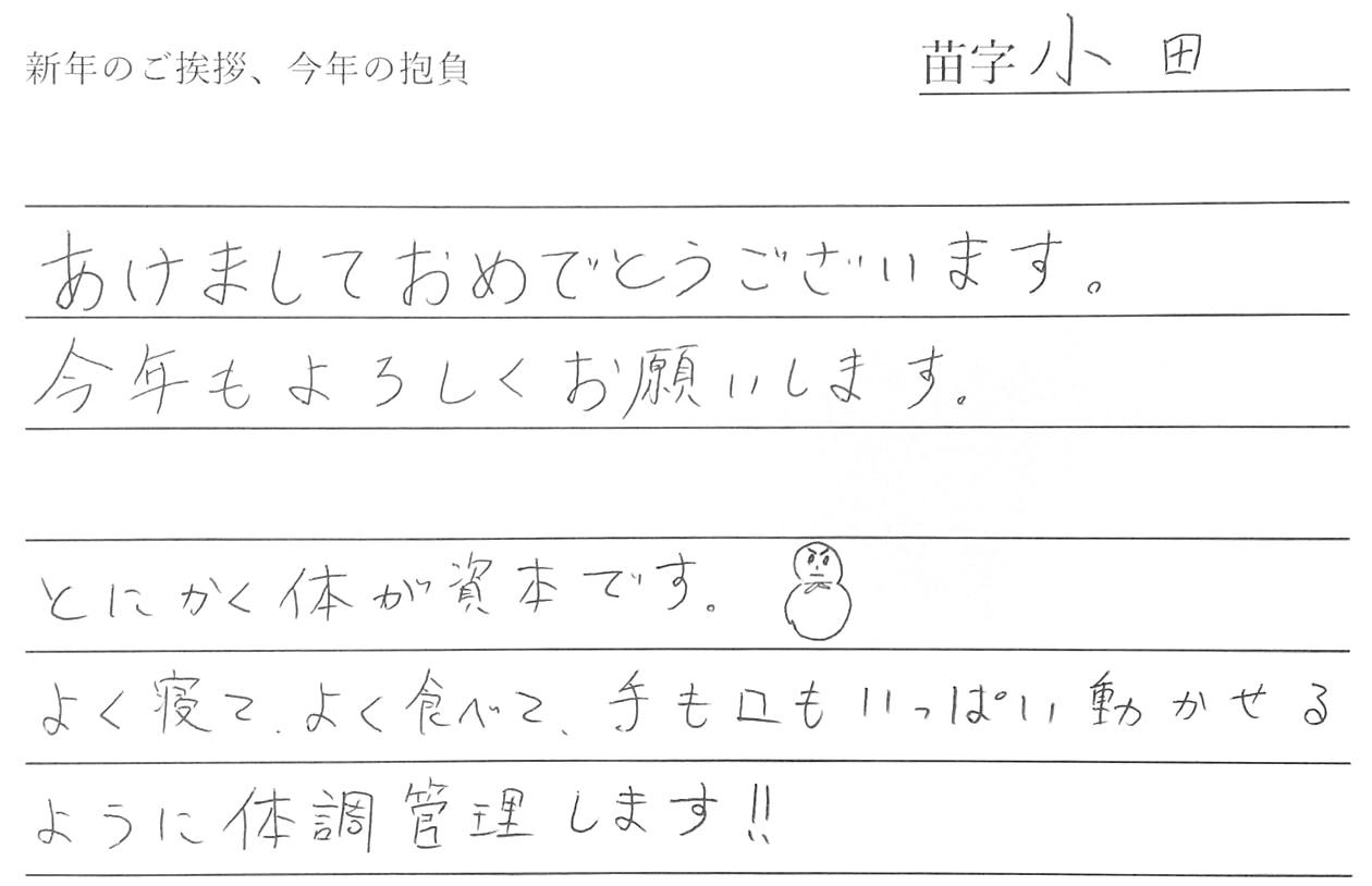 スタッフ小田の新年の挨拶と、今年の抱負