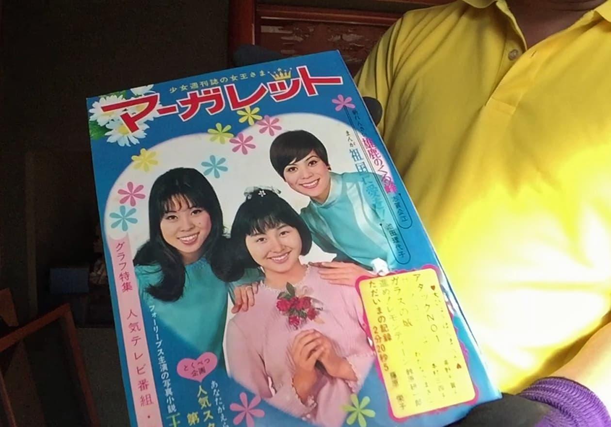 昭和44年に発売されたマーガレット
