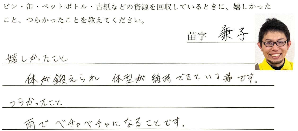 兼子の回答、嬉しかったこと、体が鍛えられ体型が維持できている事です。つらかったこと、雨でべちゃべちゃになることです。