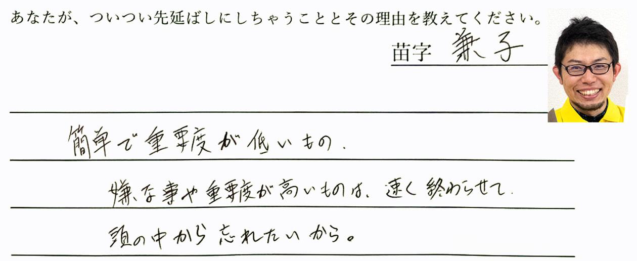 兼子の回答、簡単で重要度が低いもの。嫌な事や重要度が高いものは、速く終わらせて頭の中から忘れたいから。
