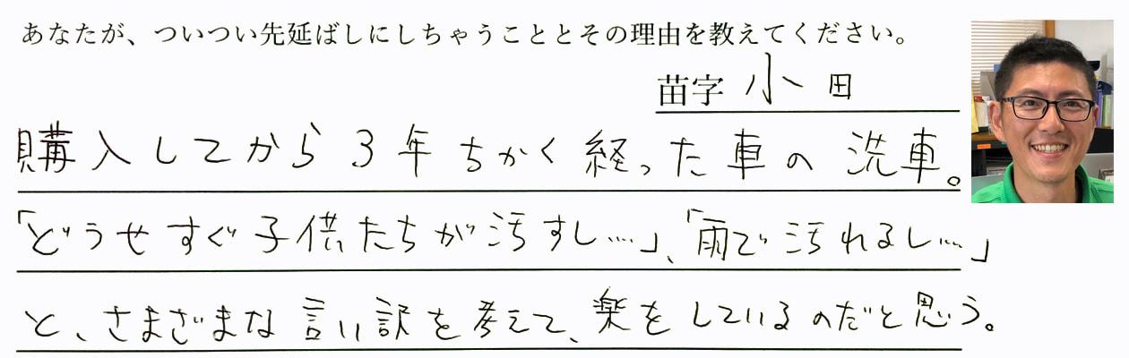 小田の回答、購入してから3年ちかく経った車の洗車。「どうせすぐ子供たちが汚すし・・・」、「雨で汚れるし・・・」と、さまざまな言い訳を考えて、楽をしているのだと思う。