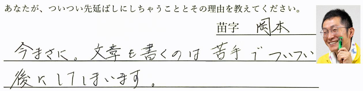 岡本の回答、今まさに。文章も書くのは苦手で、ついつい後にしてしまいます。