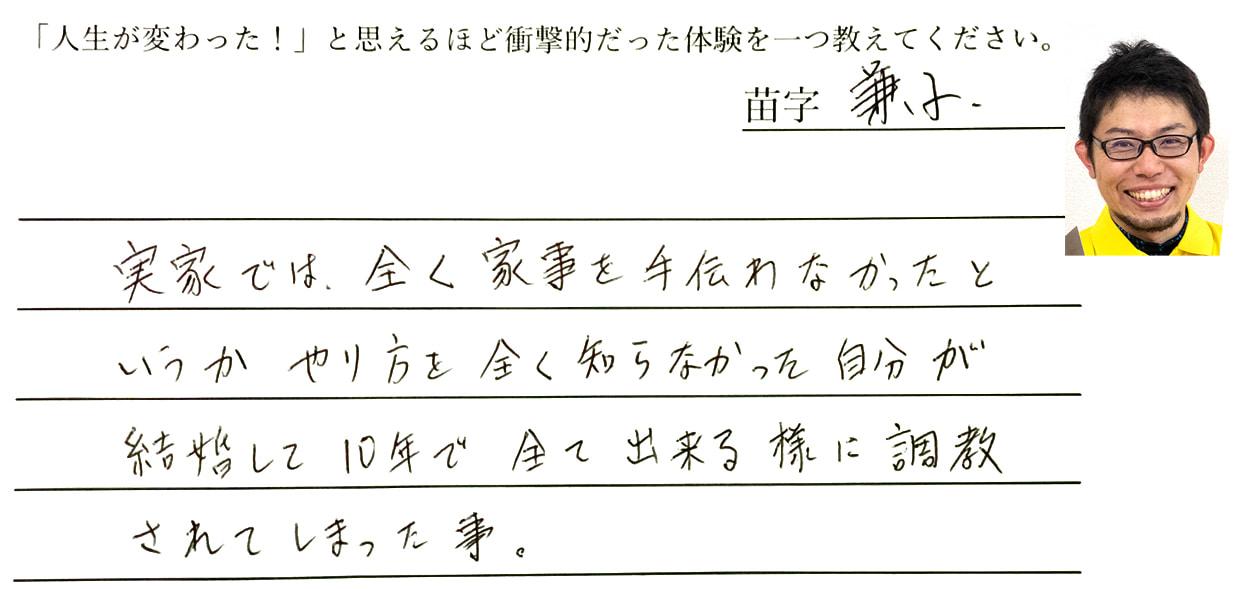 兼子の回答、実家では、全く家事を手伝わなかったというかやり方を全く知らなかった自分が結婚して10年で全て出来る様に調教されてしまった事。