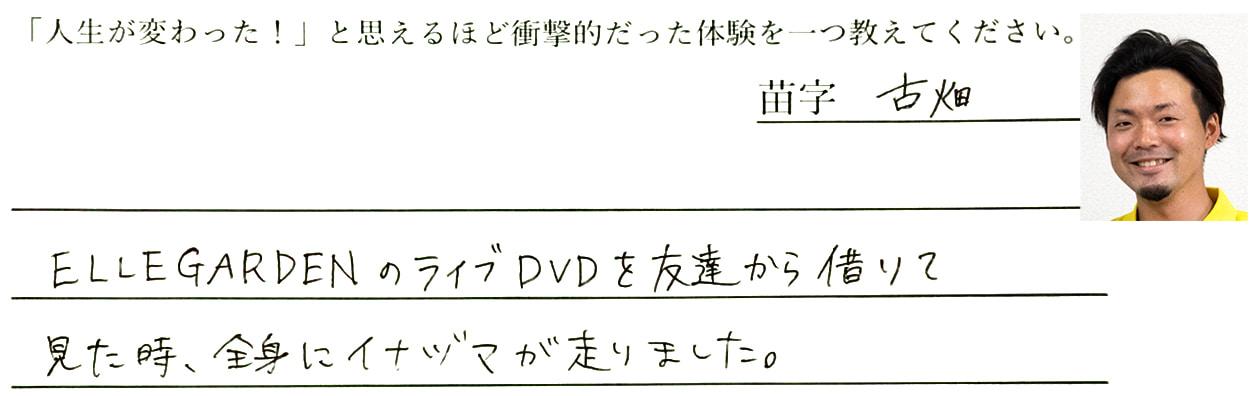古畑の回答、ELLEGARDENのライブDVDを友達から借りて見た時、全身にイナヅマが走りました。