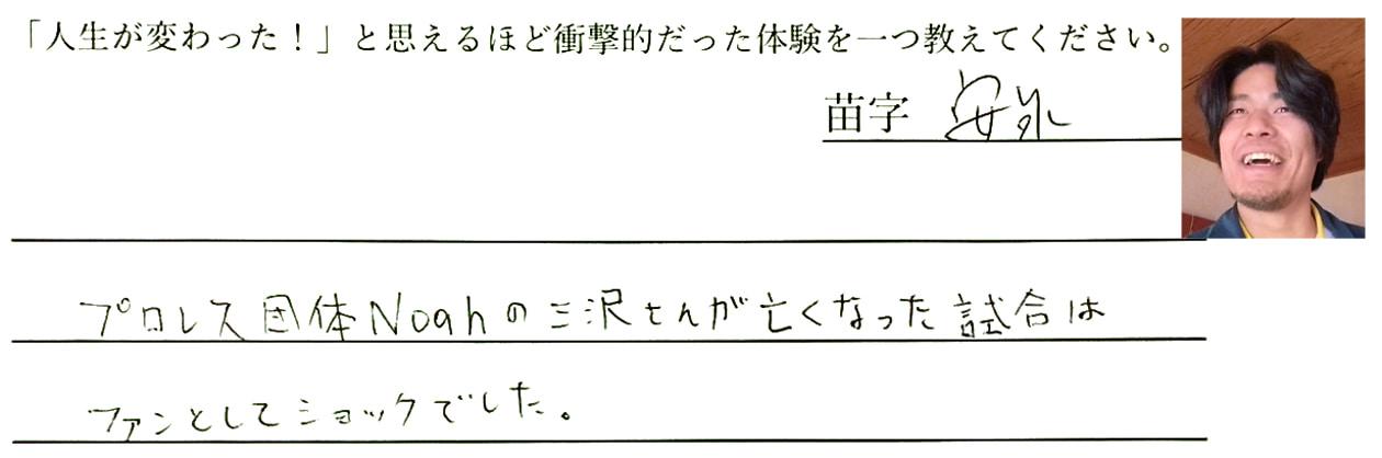 安永の回答、プロレス団体Noahの三沢さんが亡くなった試合はファンとしてショックでした。
