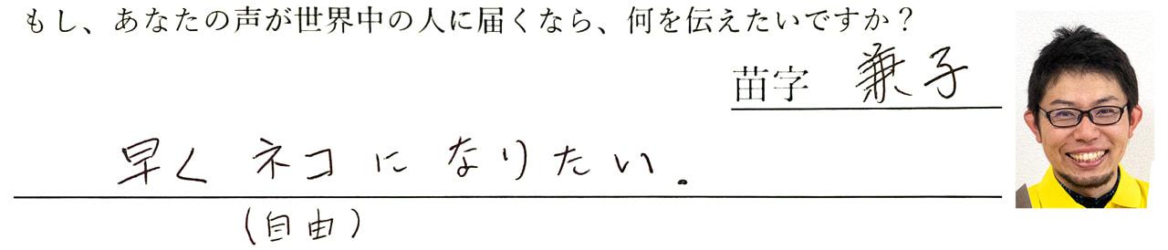 兼子:早くネコ(自由)になりたい。