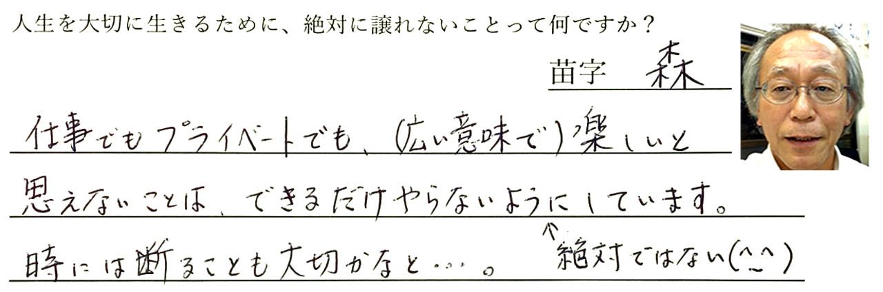 森:仕事でもプライベートでも(広い意味で)楽しいと思えないことは、できるだけやらないようにしています。←絶対ではない(^_^)時には断ることも大切かなと・・・。