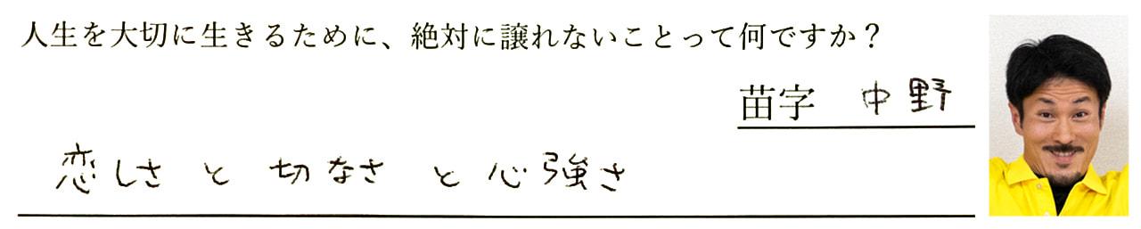 中野:恋しさと切なさと心強さ