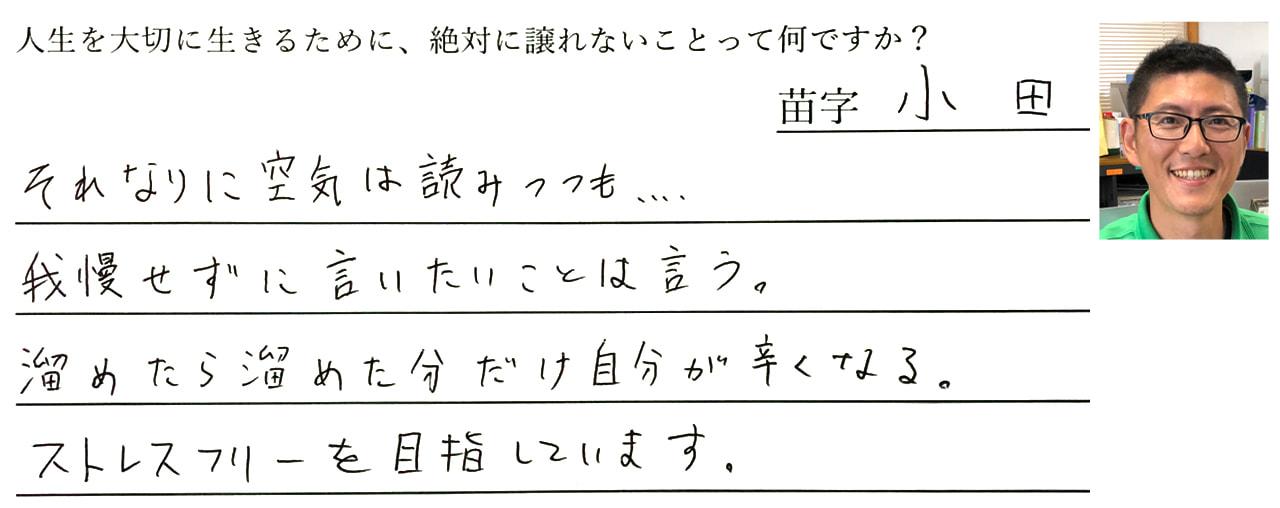 小田:それなりに空気は読みつつも・・・我慢せずに言いたいことは言う。溜めたら溜めた分だけ自分が辛くなる。ストレスフリーを目指しています。