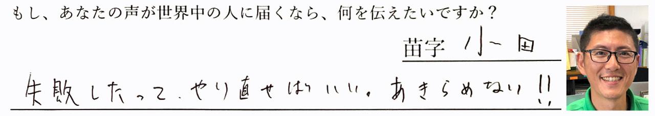 小田:失敗したって、やり直せばいい。あきらめない!!