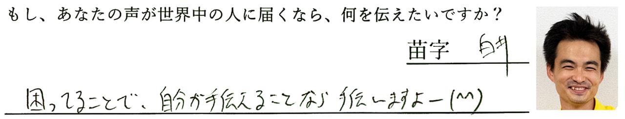 白井:困ってることで、自分が手伝えることなら手伝いますよー(^^)