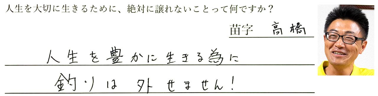 高橋:人生を豊かにいきる為に釣りは外せません!