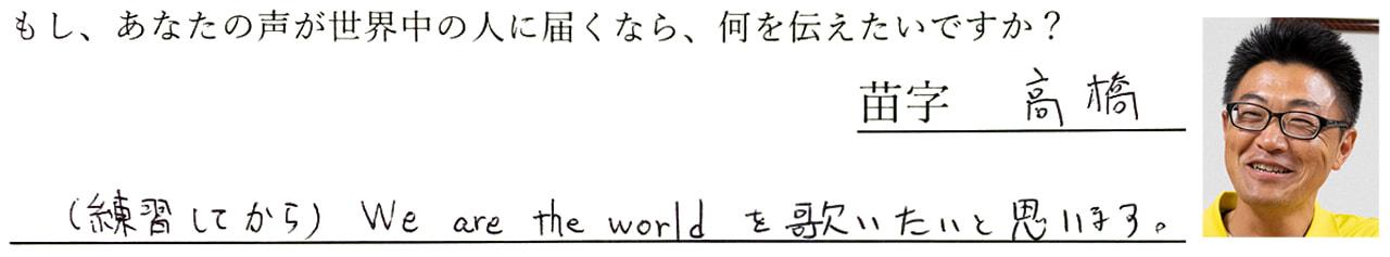 高橋:(練習してから)We are the worldを歌いたいと思います。