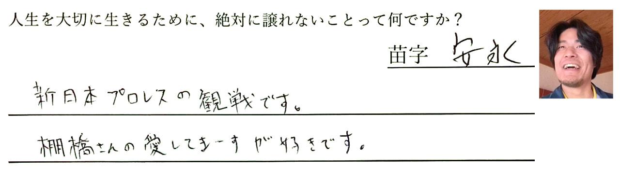 安永:新日本プロレスの観戦です。棚橋さんの「愛してまーす」が好きです。