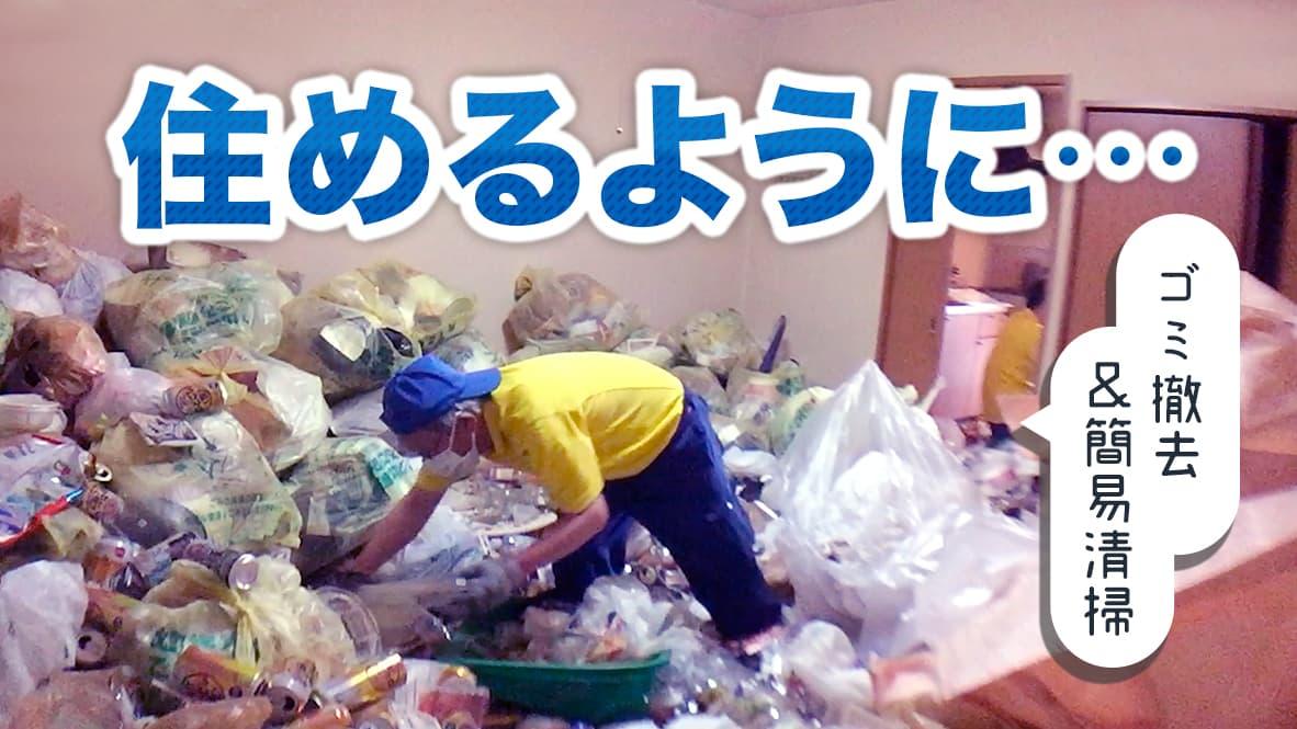 「5年分の生活ゴミ!ゴミ屋敷を片付け・清掃」モノに膝まで埋まりながら、リビングを片付けている写真