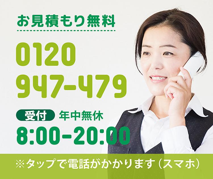 0120-947-479