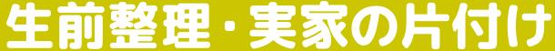 愛知県・名古屋市の「実家の片付け・生前整理」業者なら