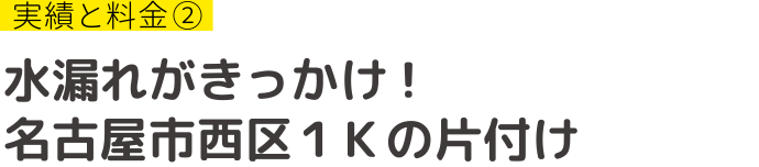 水漏れがきっかけ!名古屋市西区1Kの片付け
